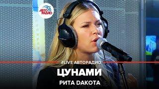 🅰️ Рита Dакота - Цунами (#LIVE Авторадио)