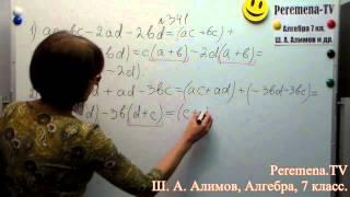 Алгебра, Ш  А  Алимов, 7 й класс, задача 341
