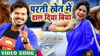 एक और धमाका प्रमोद प्रेमी यादव का यह विडियो देखकर मिजाज रिचार्ज हो जाएगा Bhojpuri