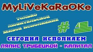 LIVE КАРАОКЕ #1 ЛЯПИС ТРУБЕЦКОЙ - КАПИТАЛ