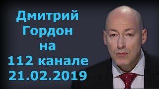 Дмитрий Гордон на 112 канале. 21.02.2019