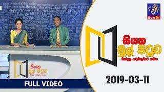 LIVE | Siyatha Mul Pituwa with Bandula Padmakumara | 11 - 03 - 2019 Thumbnail