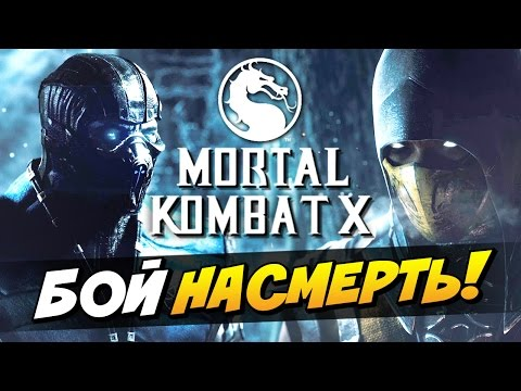 Mortal Kombat X - Бой насмерть! (Испытай свою удачу)