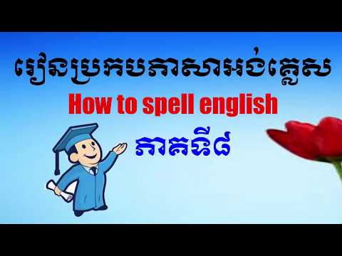 Learn How To Spell English Part