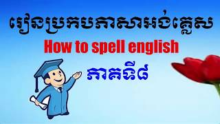 Learn how to spell English part 8: របៀបប្រកបភាសាអង់គ្លេស ភាគទី៨