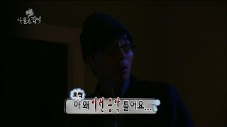 【TVPP】Yoo Jae Suk - Frightened at horrible mission, 유재석 - 공포 연속 콤보에 자지러지는 재석 @ Infinite Challenge