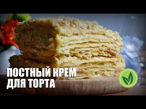 Постный крем для торта — видео рецепт - YouTube
