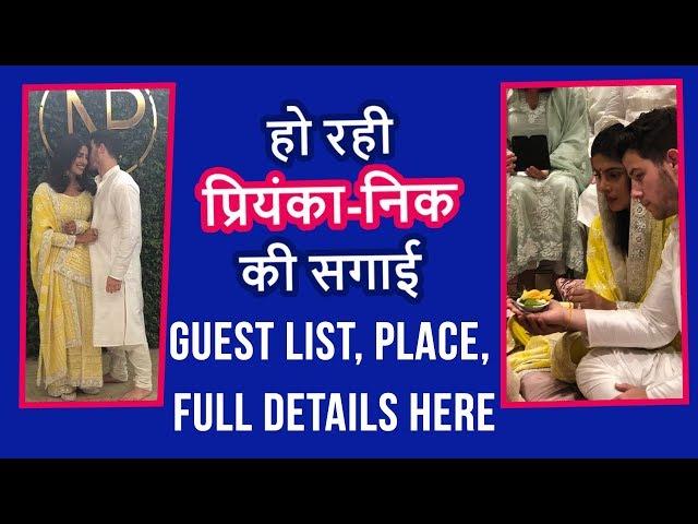 Priyanka Chopra और Nick Jonas Engagement की GUEST LIST, Place, Full DETAILS HERE