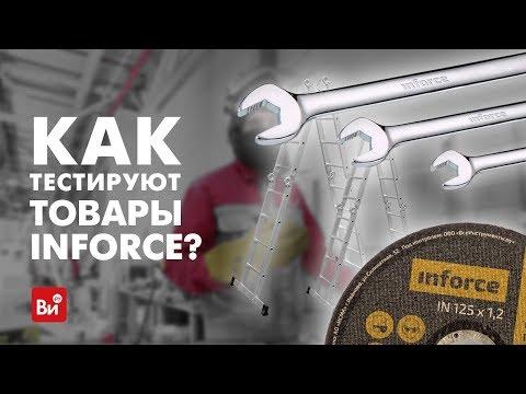 Тестирование инструмента Inforce: ключи, стремянка, диск по металлу