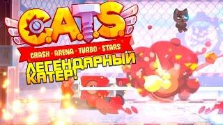 ЛЕГЕНДАРНЫЙ ЛАЗЕРНЫЙ КАТЕР ПРОТИВ ЧИТЕРОВ ЧЕМПИОНАТА МИРА! - CATS #6