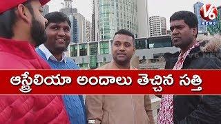 Bithiri Sathi Australia Tour | Sathi Visits Tourist Places In Melbourne | Teenmaar News | V6 News