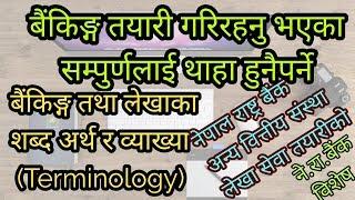 Banking & Accounting Terminology with full Description Imp Material Banking Tayari Lok Sewa Nepal