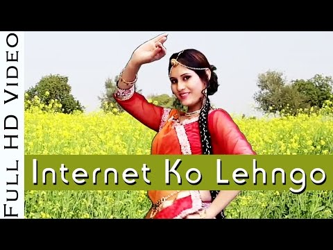 Internet Ko Lehngo (इंटरनेट को लहंगों) FULL VIDEO | Rajasthani Fagan Song | Brand New Holi Song 2016
