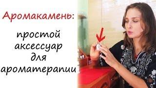 видео Варианты ароматерапии дома