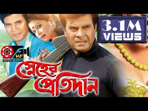 স্নেহের প্রতিদান | Bangla Movies | Kibria Films | Full HD | 2018