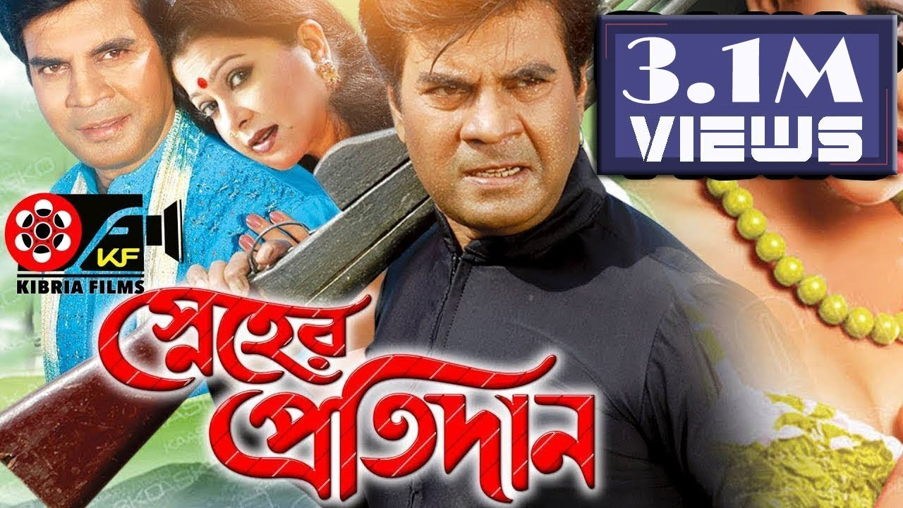 Download স্নেহের প্রতিদান   Bangla Movies   Kibria Films   Full HD   2018
