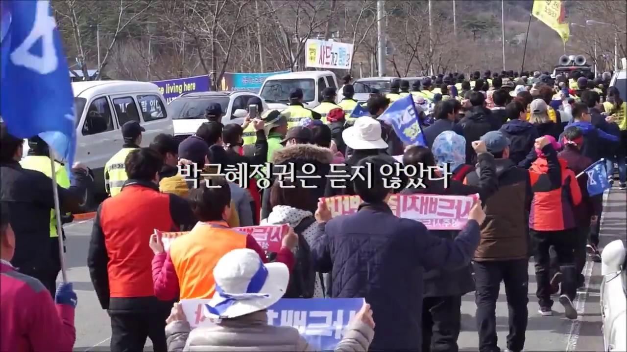 [총궐기투본]7.8 민중대회 영상