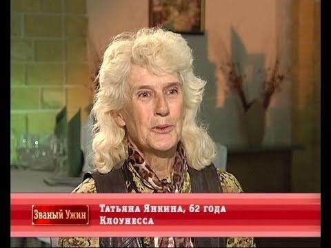 Татьяна Янкина