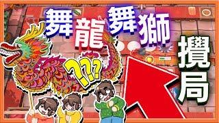 『Overcooked2 地獄廚房』舞龍舞獅來攪局!????新春特別關卡???? || 煮過頭2【巧克力】