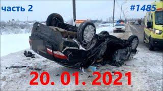 ☭★Подборка Аварий и ДТП от 20.01.2021/#1485/часть 2/Январь 2021/#дтп #авария