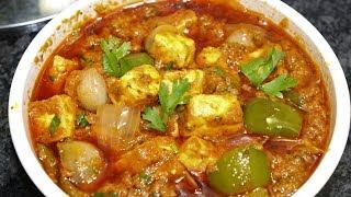 Kadai Paneer Recipe | Restaurant Style | Best Vegetarian Recipe | Paneer