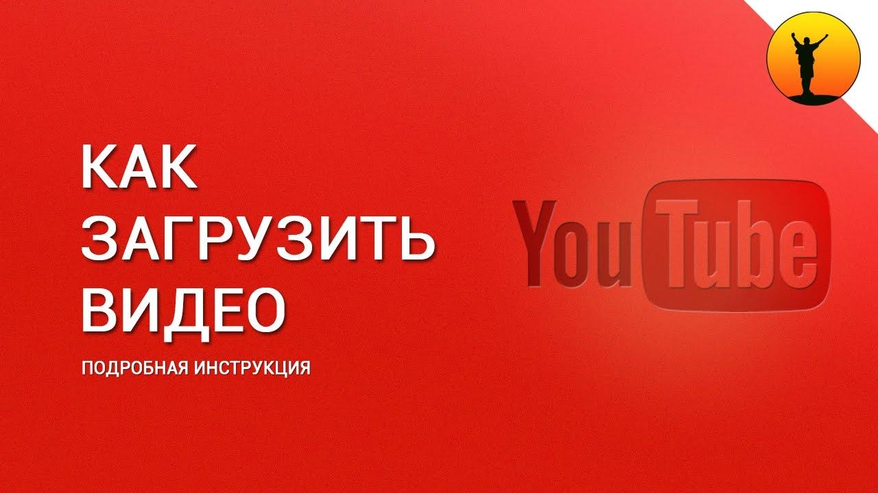 Как выложить видео в Ютуб? Пошаговая инструкция для ...
