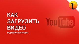 Как выложить видео в Ютуб? Пошаговая инструкция для новичков
