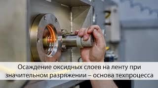 Наши технологии: вакуум