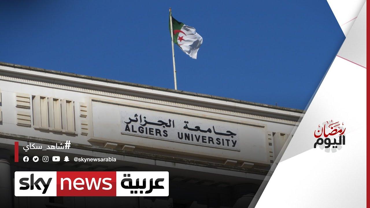 جامعة الجزائر توسعت على مراحل عدة طوال 132 عاما| #رمضان_اليوم  - نشر قبل 18 دقيقة