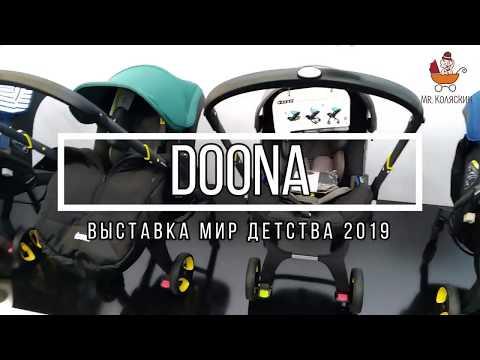 Doona - автокресло на шасси