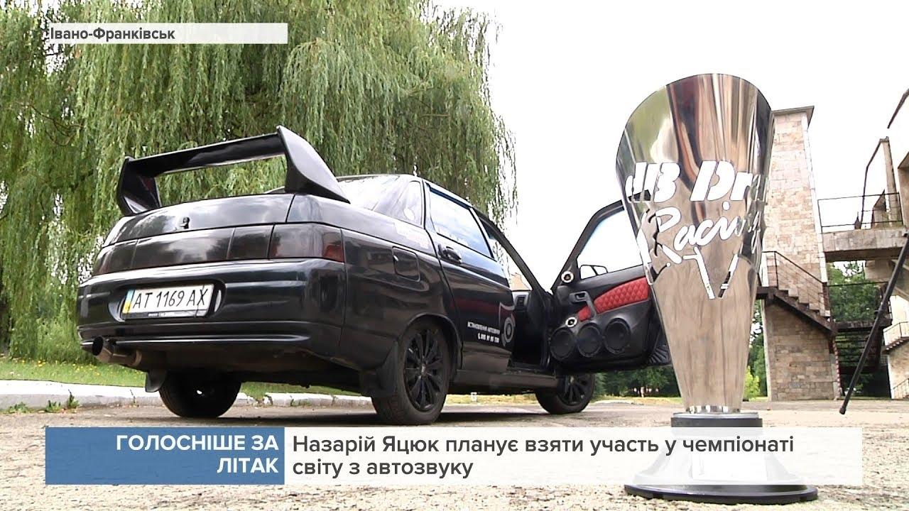 Франківець переміг на чемпіонаті Європі з автозвуку (відеосюжет)