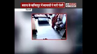 Delhi में बेखौफ बदमाशों का तांडव CCTV में कैद, युवक को मारी गोली, देखिए पूरी Video