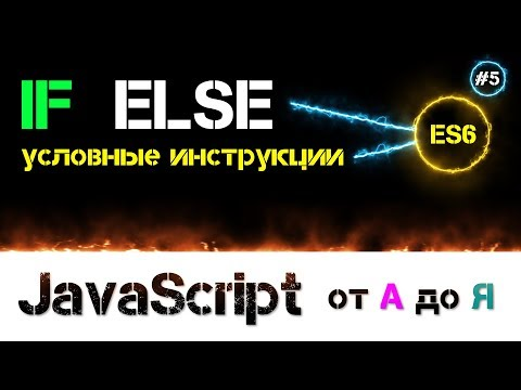 JavaScript уроки – условные инструкции If Else и тернарный оператор [ ДЗ ] 🔊 - #5