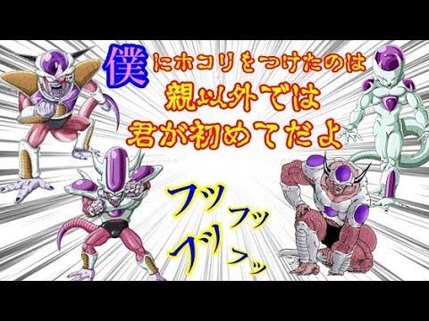 【ドラゴンボール超 文字おこし】Siriも判別不能ww中尾さん【声優】のフリーザ四形態の声の使い分けが神!!