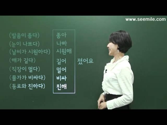 [SEEMILE III, 韓国語 基本表現編]  19.~く(に) / ~く(に)なりました ~게 / ~아(어) 졌어요