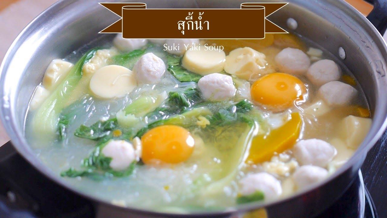 สุกี้น้ำ   Suki Yaki Soup by FonSueb