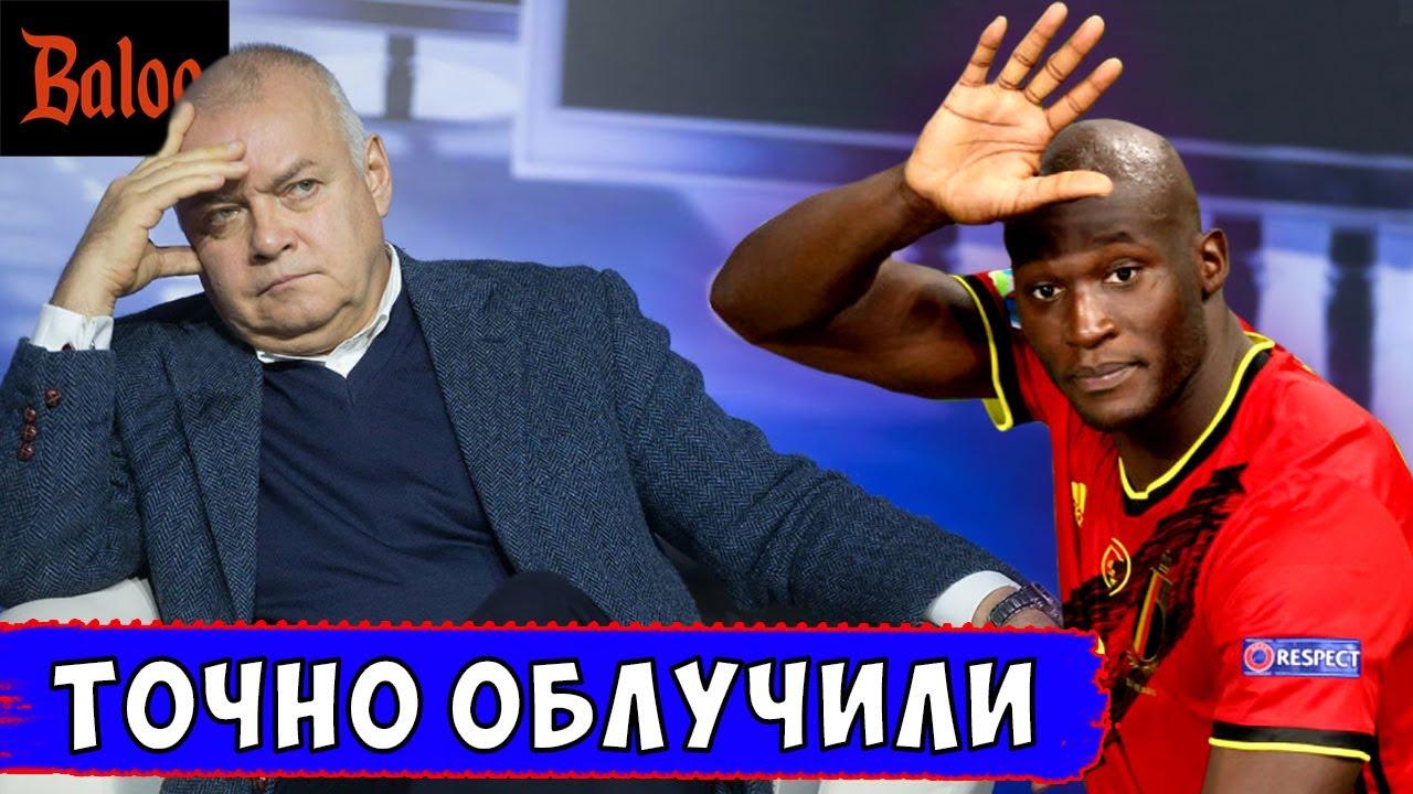 ФУТБОЛ РОССИЯ-БЕЛЬГИЯ И ЛОЖЬ, ЛОЖЬ, ЛОЖЬ...