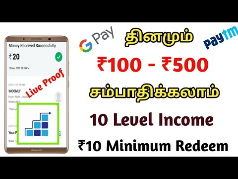 🎈Live Payment Proof 🔥 Longtime Earning App 💯 Trusted Payment 👉10 Level incomely || Tamil