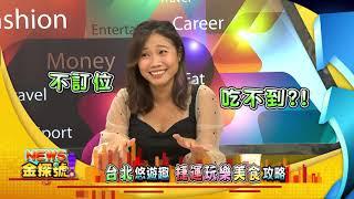 【節目預告】News金探號11/14(六)22:00【台北悠遊趣 捷運玩樂美食攻略】