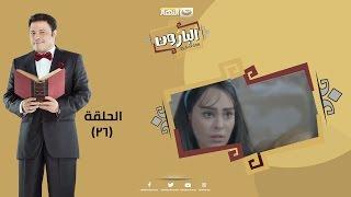 Episode 26 - Al Baroun Series | الحلقة السادسة و العشرون  - مسلسل البارون