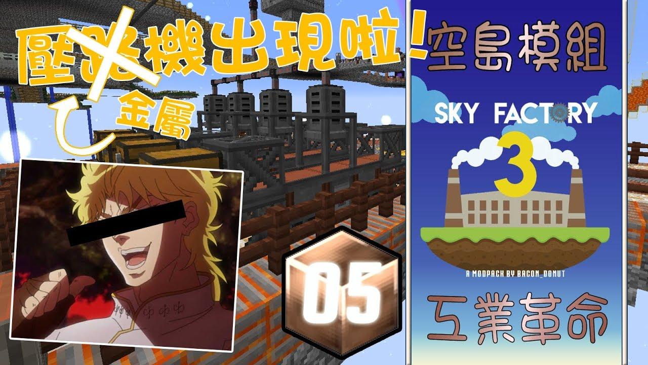 [Minecraft]SkyFactory工業革命#5 - METAL ROLLA (PRESS?) DA! - YouTube
