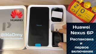 Huawei Nexus 6P: Распаковка и первое включение