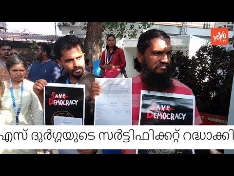 'S. Durga' Release Certification Rescinded By Indian Censors |  S Durga | YOYO TV Malayalam