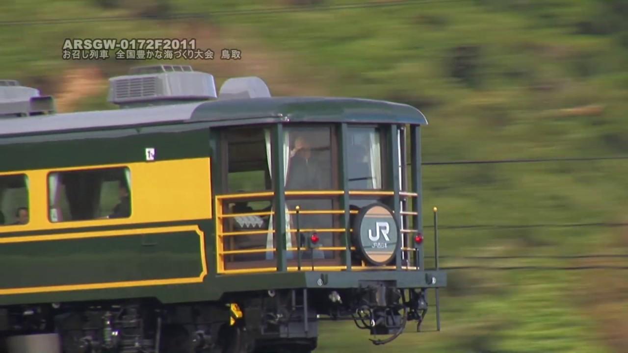 天皇 陛下 お 召し 列車