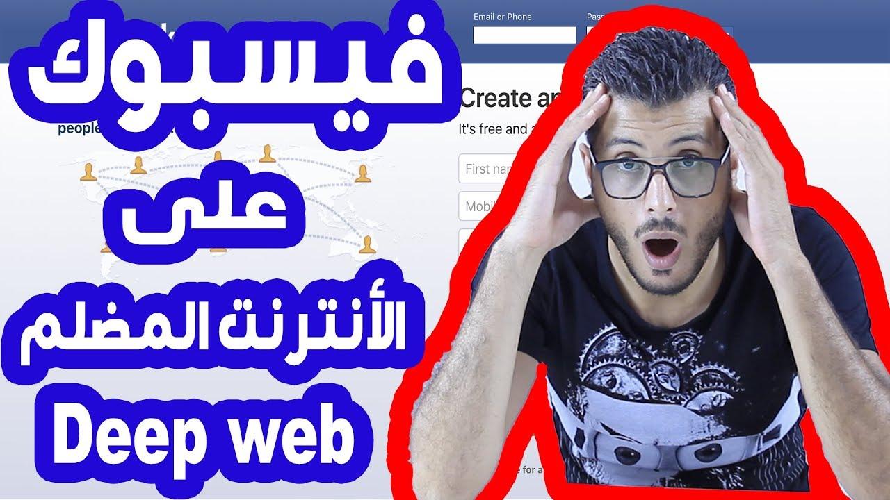 جرب بنفسك ! فيسبوك تمتلك موقع سري على الأنترنت المضلم  Deep web