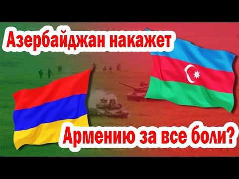 Армения осталась безнаказанной за запугивание Азербайджанцев