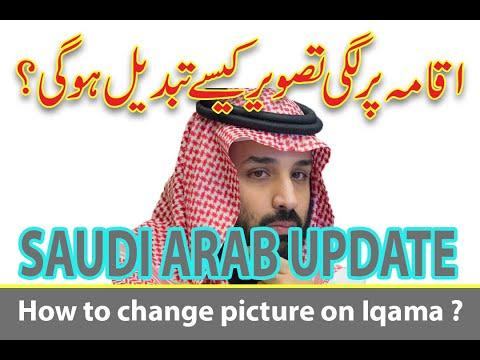 How to change picture on Iqama || Saudi Arab news update ||