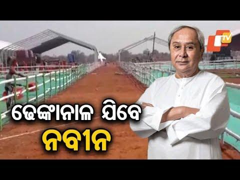 CM Naveen Patnaik to visit Dhenkanal today