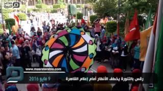 بالفيديو  رقص بالتنورة أمام إعلام القاهرة