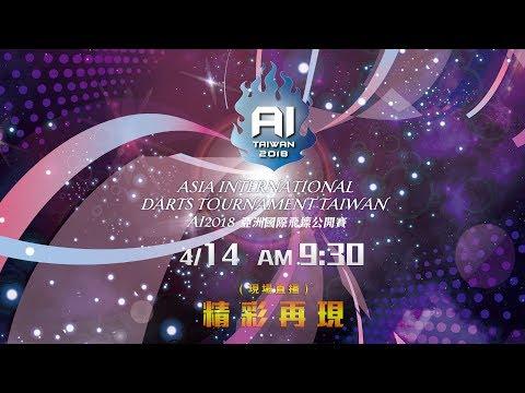 AI2018 亞洲國際飛鏢公開賽 DAY1 (Live)